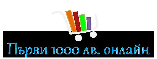 Първи 1000 лева онлайн!